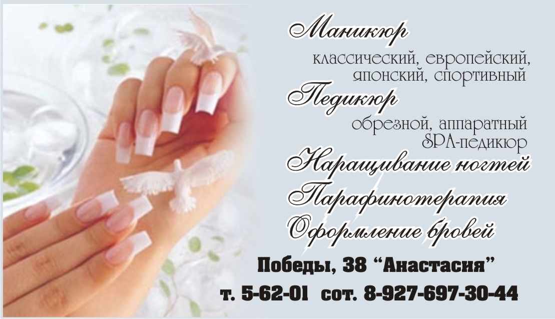Фото для визиток педикюр маникюр