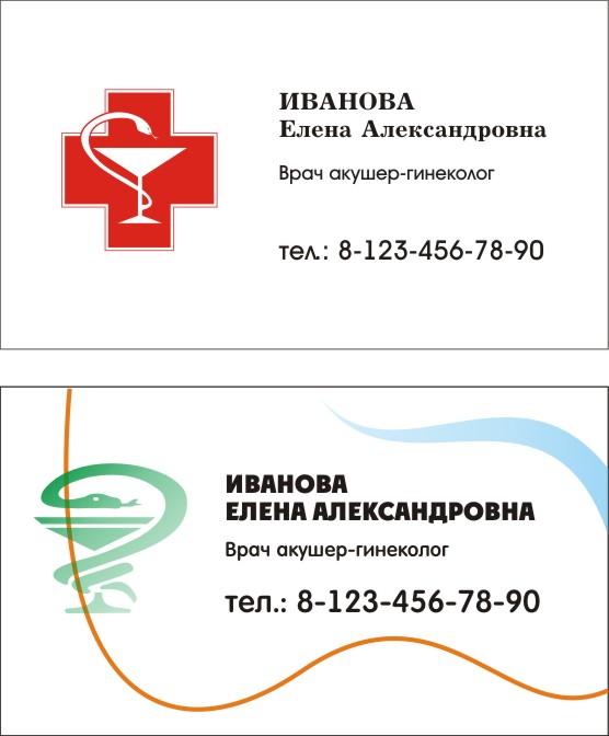 Визитка медицина в векторе
