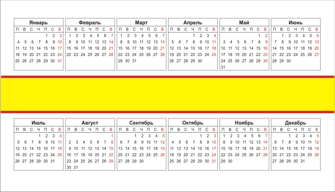 Шаблоны для календаря в корел