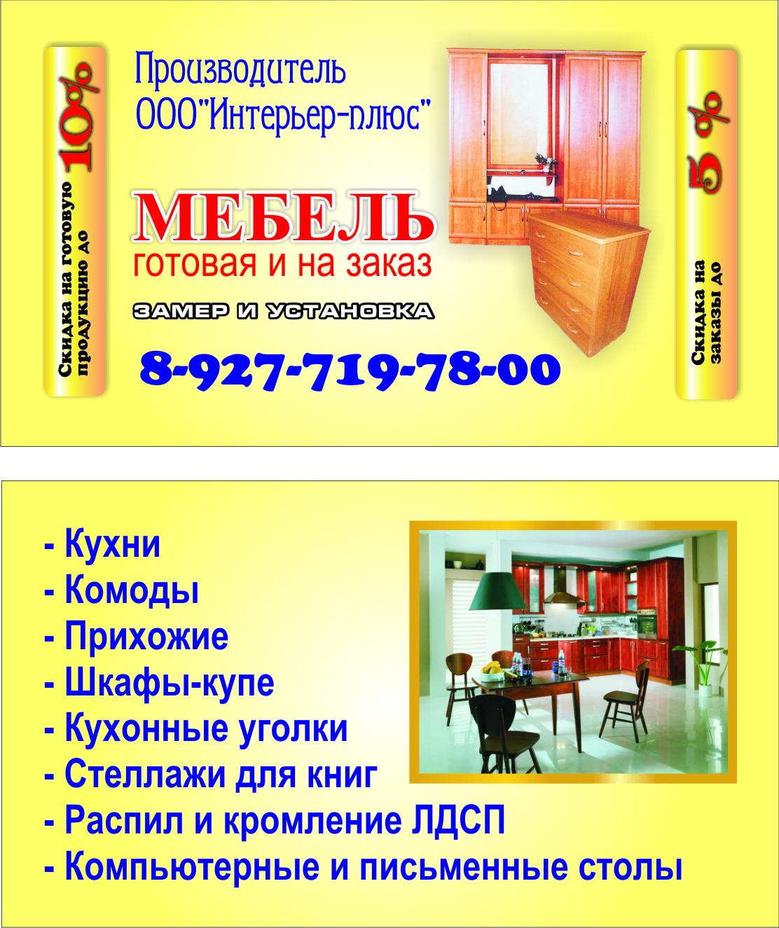 Шаблоны визиток мебели скачать бесплатно